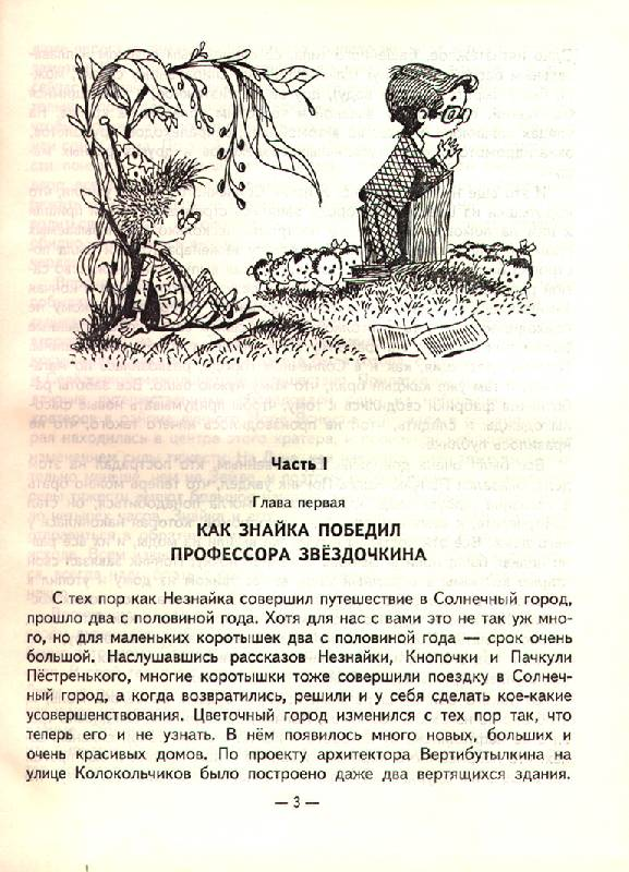 Иллюстрация 1 из 3 для Незнайка на Луне: Роман-сказка - Николай Носов | Лабиринт - книги. Источник: OOlga