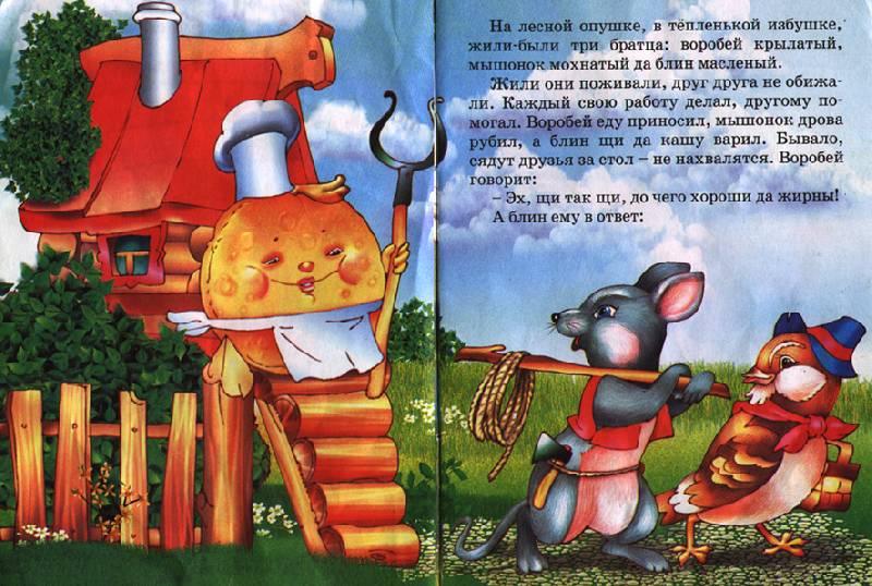 Иллюстрация 1 из 2 для Крылатый, мохнатый да масленый | Лабиринт - книги. Источник: OOlga