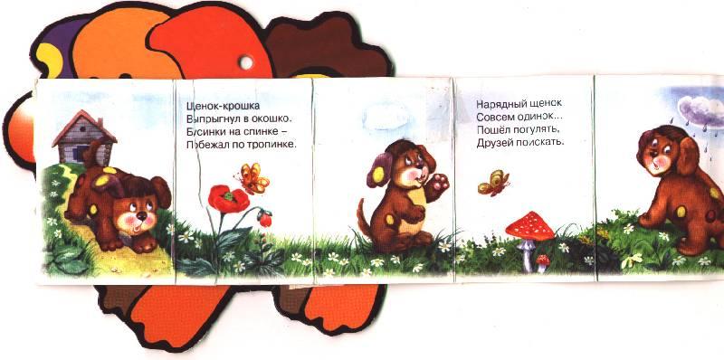 Иллюстрация 1 из 2 для Стихи для малышей: Буся ищет друзей | Лабиринт - книги. Источник: OOlga