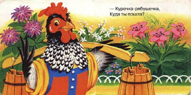 Иллюстрация 1 из 2 для Курочка-рябушечка | Лабиринт - книги. Источник: OOlga
