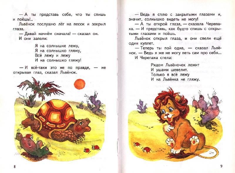 Иллюстрация 1 из 5 для Львенок и Черепаха - Сергей Козлов   Лабиринт - книги. Источник: OOlga