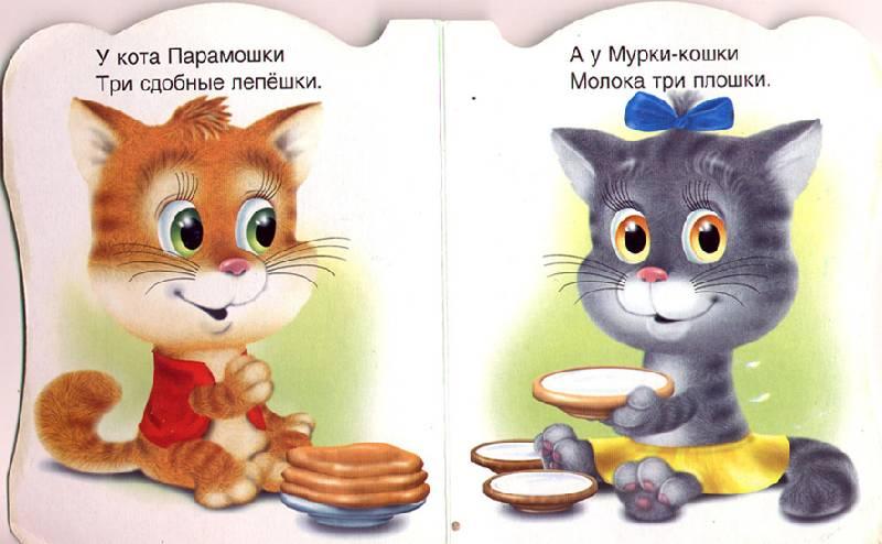 Иллюстрация 1 из 5 для Пушистые потешки | Лабиринт - книги. Источник: OOlga