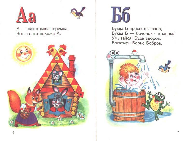 Иллюстрация 1 из 2 для Азбука - Владимир Степанов   Лабиринт - книги. Источник: OOlga