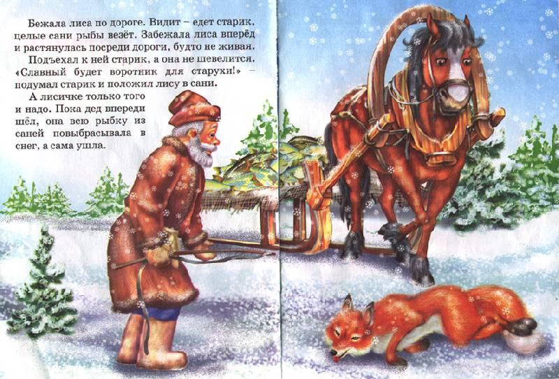 Иллюстрация 1 из 2 для Лисичка-сестричка и серый волк | Лабиринт - книги. Источник: OOlga