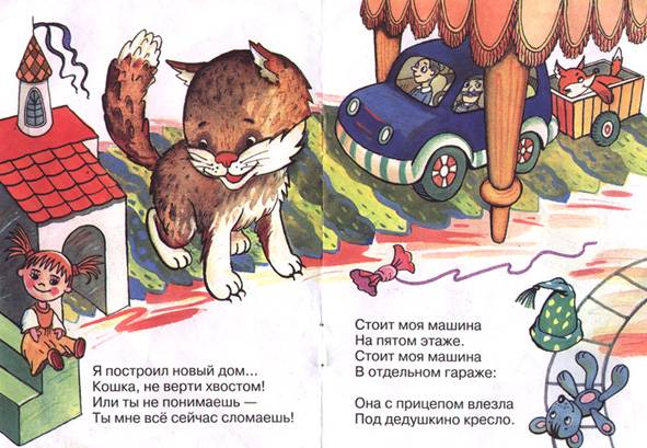 Иллюстрация 1 из 2 для Мои игрушки - Андрей Усачев | Лабиринт - книги. Источник: OOlga