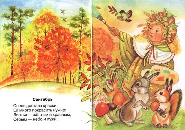 Иллюстрация 1 из 2 для Осень - Анжела Берлова | Лабиринт - книги. Источник: OOlga