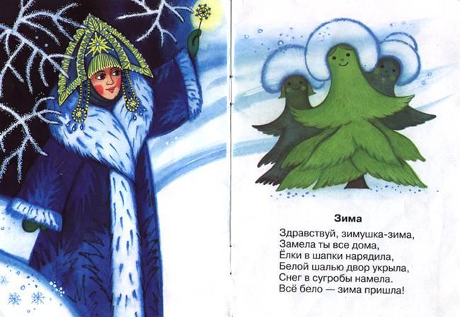 Иллюстрация 1 из 2 для Зима - Анжела Берлова | Лабиринт - книги. Источник: OOlga