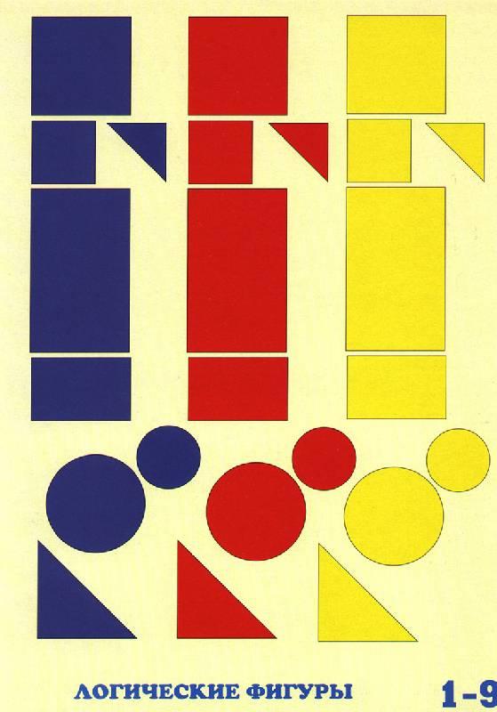 Иллюстрация 1 из 8 для Блоки Дьенеша. Давайте вместе поиграем | Лабиринт - книги. Источник: OOlga