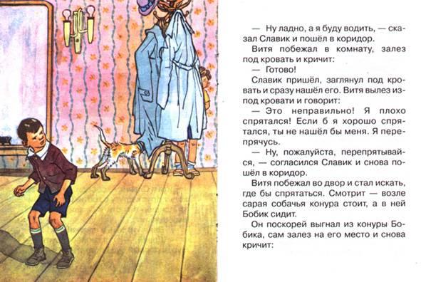 Иллюстрация 1 из 2 для Прятки - Николай Носов | Лабиринт - книги. Источник: OOlga