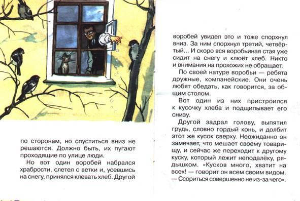 Иллюстрация 1 из 2 для Когда мы смеемся - Николай Носов | Лабиринт - книги. Источник: OOlga