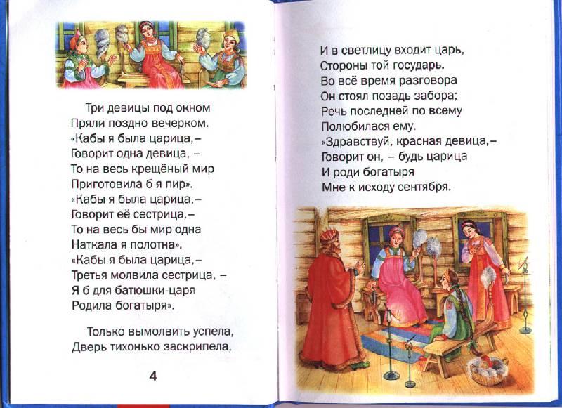 Иллюстрация 1 из 2 для Сказка о царе Салтане - Александр Пушкин | Лабиринт - книги. Источник: OOlga