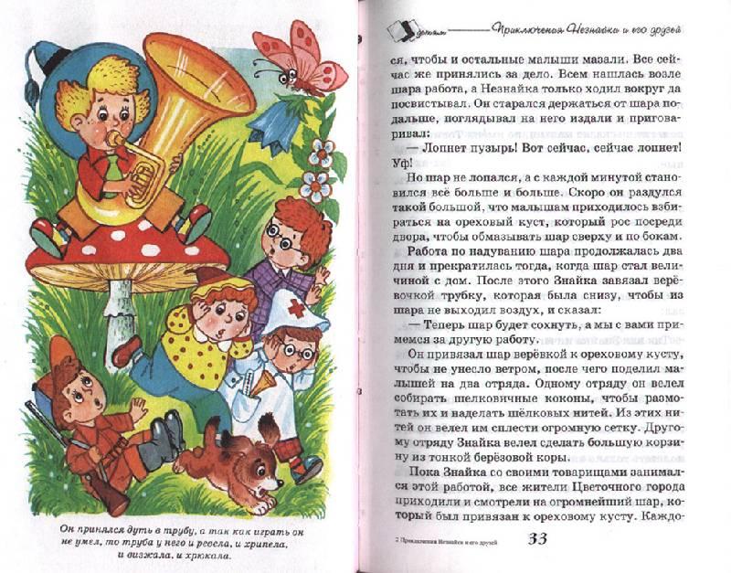 Иллюстрация 1 из 2 для Приключения Незнайки и его друзей - Николай Носов | Лабиринт - книги. Источник: OOlga