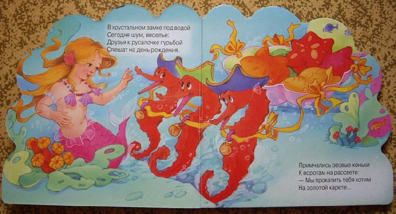 Иллюстрация 1 из 2 для День рождения Русалочки - А. Геращенко   Лабиринт - книги. Источник: OOlga