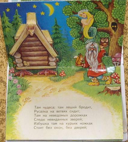 Иллюстрация 1 из 2 для Лукоморье - Александр Пушкин | Лабиринт - книги. Источник: OOlga