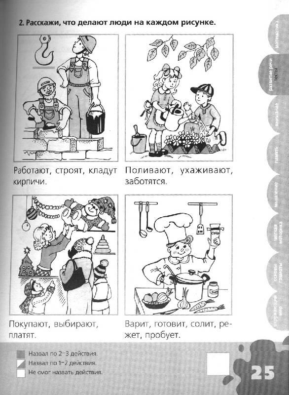 Иллюстрация 1 из 2 для Большая книга тестов. 4-5 лет - Светлана Гаврина | Лабиринт - книги. Источник: OOlga