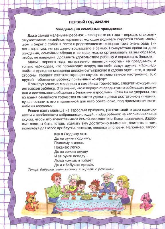 Иллюстрация 1 из 3 для Погремушка: Праздники в семье | Лабиринт - книги. Источник: OOlga