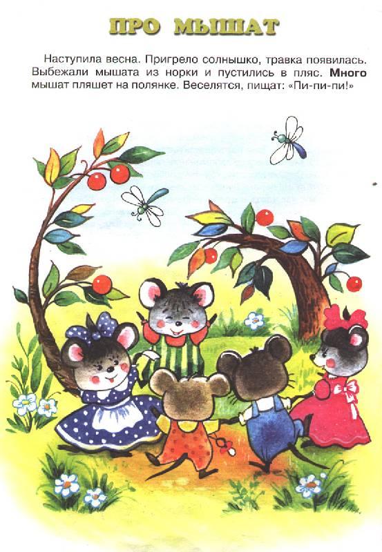Иллюстрация 1 из 2 для Много-мало. Учимся считать 1-3 года - Светлана Теплюк | Лабиринт - книги. Источник: OOlga