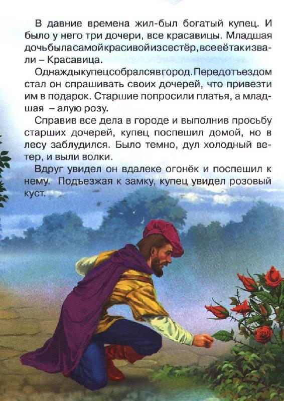 Иллюстрация 1 из 3 для Красавица и чудовище | Лабиринт - книги. Источник: OOlga