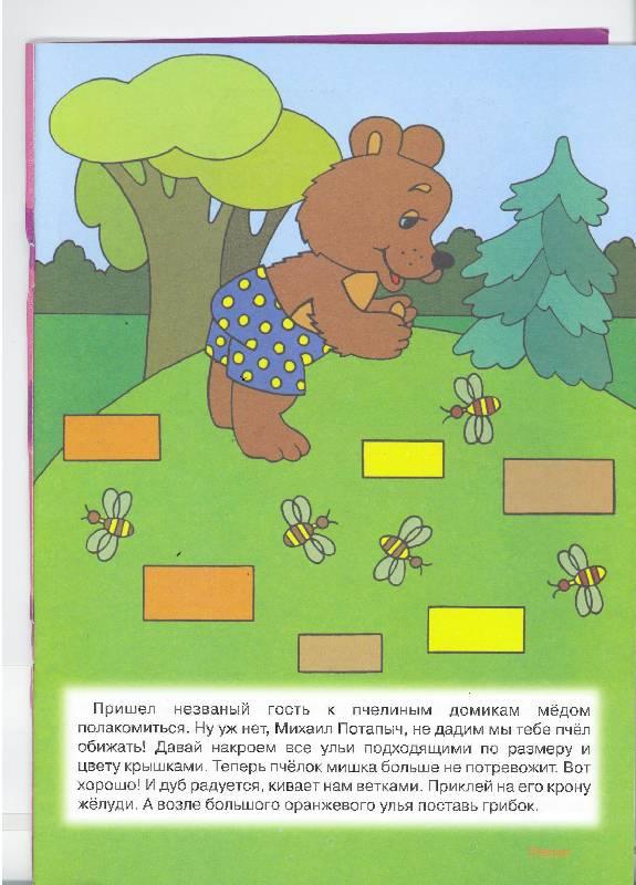 Иллюстрация 1 из 6 для Не пойти ли погулять? - Ирина Мальцева   Лабиринт - книги. Источник: ВИК