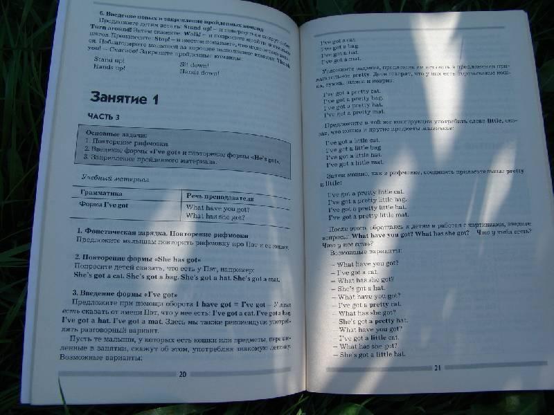 Иллюстрация 1 из 2 для Английский для самых маленьких: Руководство для преподавателей и родителей - Ирина Шишкова | Лабиринт - книги. Источник: Лаванда