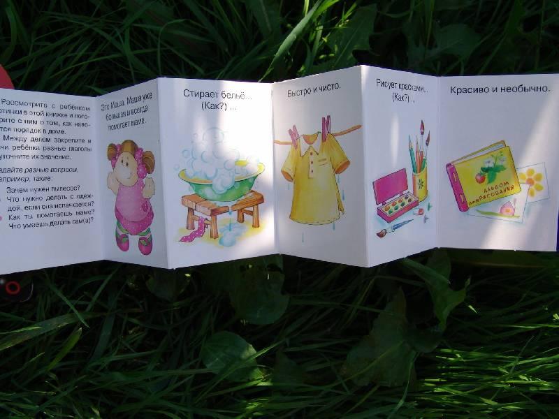 Иллюстрация 1 из 2 для Книжки-игрушки: Шнуровочки: Книжка про порядок | Лабиринт - книги. Источник: Лаванда