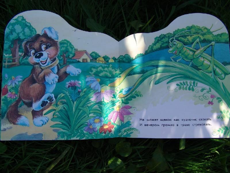 Иллюстрация 1 из 2 для Верный друг: Стихи - Александр Торгалов | Лабиринт - книги. Источник: Лаванда