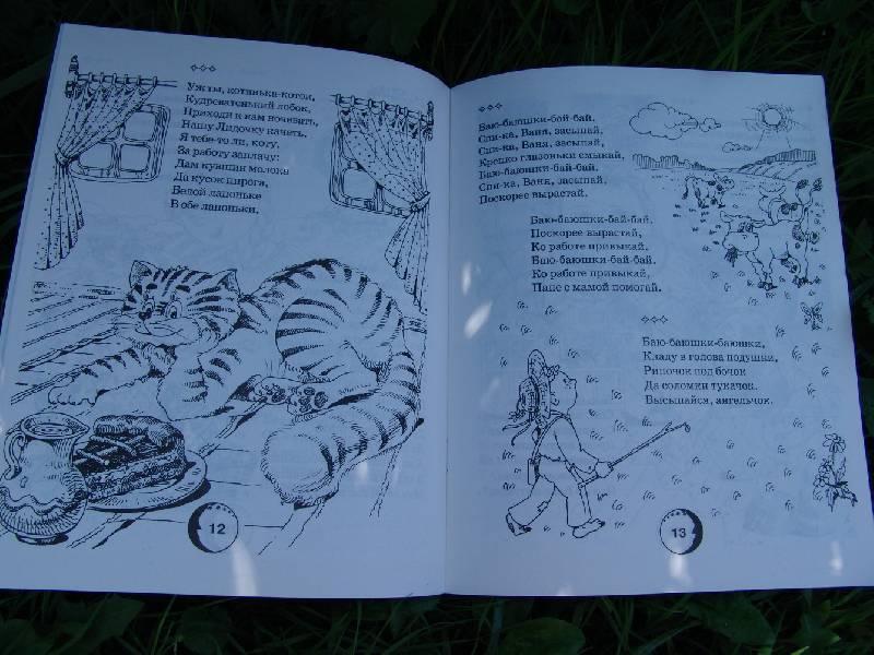 Иллюстрация 1 из 2 для Волшебные мамины колыбельные - Виктория Гридина | Лабиринт - книги. Источник: Лаванда