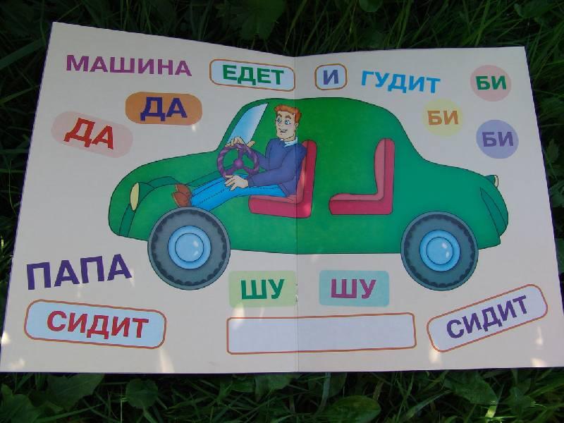 Иллюстрация 1 из 2 для Читаем и играем. Машинка (от 2 до 5 лет) - Ольга Теплякова | Лабиринт - книги. Источник: Лаванда