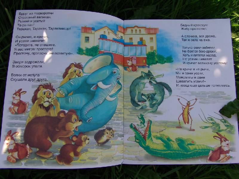 Иллюстрация 1 из 7 для Тараканище - Корней Чуковский | Лабиринт - книги. Источник: Лаванда