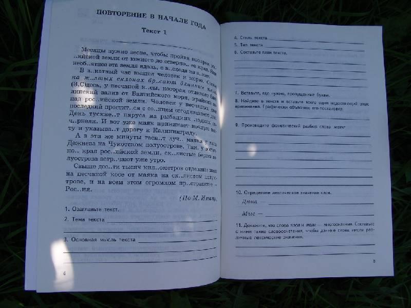 Автор а. б. малюшкин гдз комплексный анализ за 7 класс