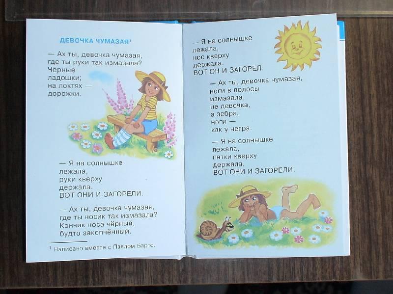 Иллюстрация 1 из 9 для В нашем дворе - Барто, Михалков, Григорьев, Берестов, Энтин | Лабиринт - книги. Источник: Лаванда