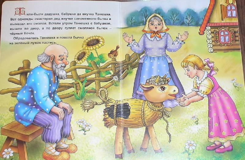 Иллюстрация 1 из 2 для Соломенный бычок | Лабиринт - книги. Источник: Лаванда