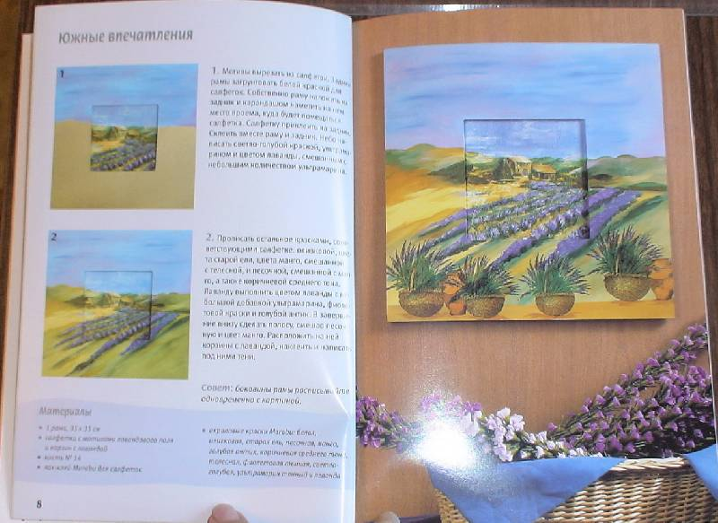 Иллюстрация 1 из 9 для Тоскана и Прованс. Акриловая живопись - Габриеле Шуллер | Лабиринт - книги. Источник: Лаванда