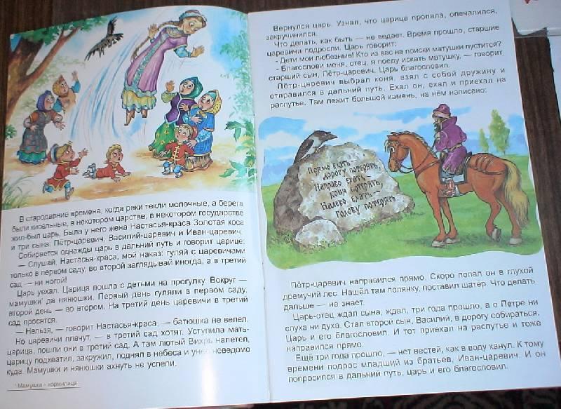 Иллюстрация 1 из 4 для Русские сказки: Три царства   Лабиринт - книги. Источник: Лаванда