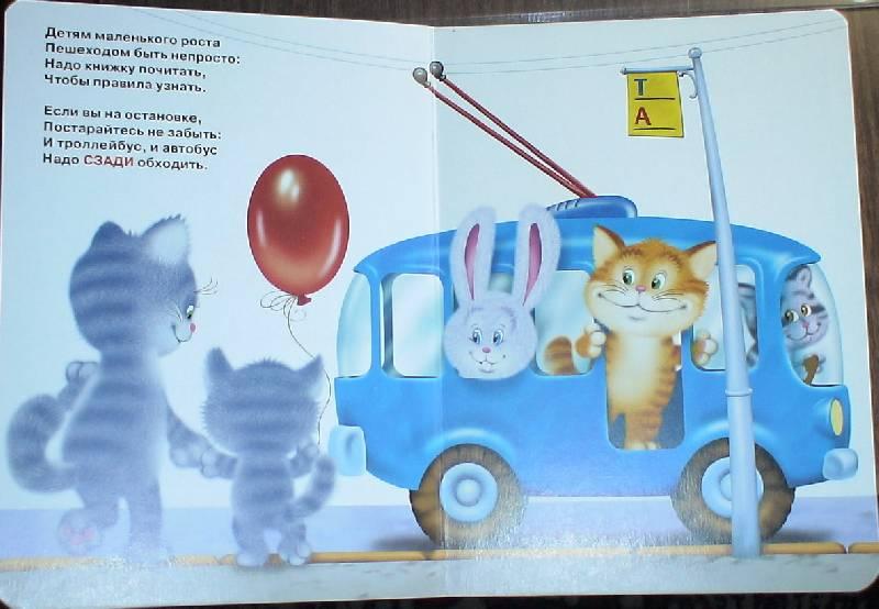 Иллюстрация 1 из 2 для Правила маленького пешехода - Нина Никитина | Лабиринт - книги. Источник: Лаванда