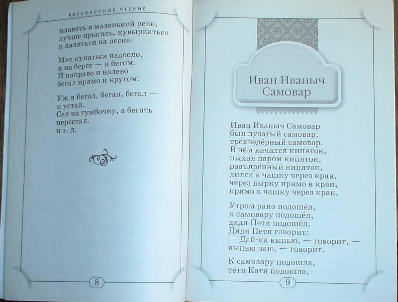 Иллюстрация 1 из 2 для Стихи - Даниил Хармс   Лабиринт - книги. Источник: Лаванда