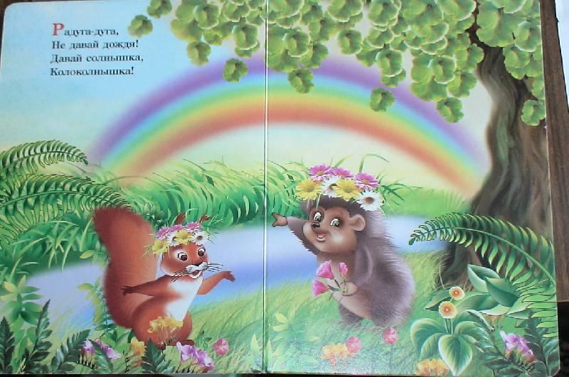Иллюстрация 1 из 2 для Радуга-дуга | Лабиринт - книги. Источник: Лаванда