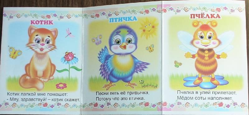 Иллюстрация 1 из 2 для Пушистики: Учимся говорить/Раскладушки | Лабиринт - книги. Источник: Лаванда
