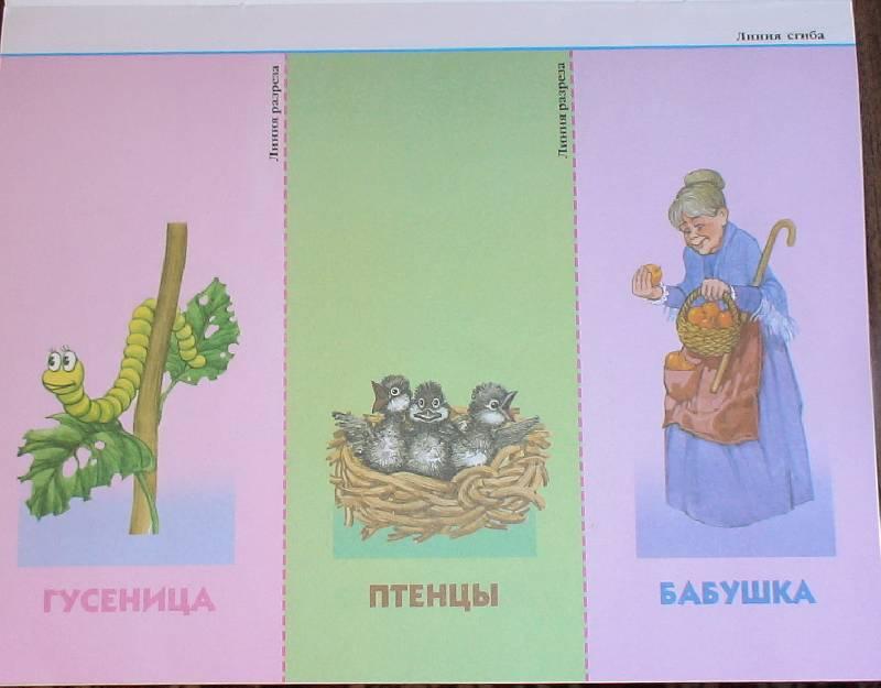 Иллюстрация 1 из 2 для Первые открытия - Олеся Жукова | Лабиринт - книги. Источник: Лаванда
