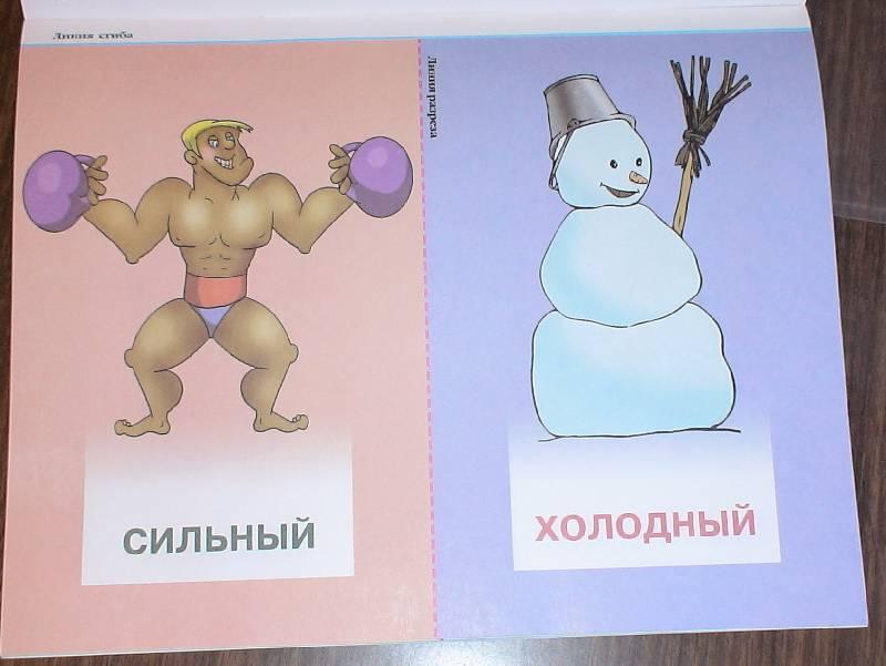 Иллюстрация 1 из 2 для Учимся сравнивать | Лабиринт - книги. Источник: Лаванда