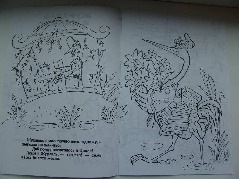 Иллюстрация 1 из 2 для Журавль и цапля | Лабиринт - книги. Источник: Лаванда