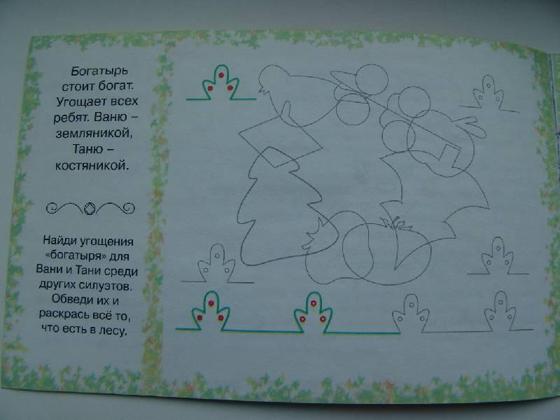 Иллюстрация 1 из 2 для Прописи-прятки: Прячу топор - Ирина Мальцева   Лабиринт - книги. Источник: Лаванда