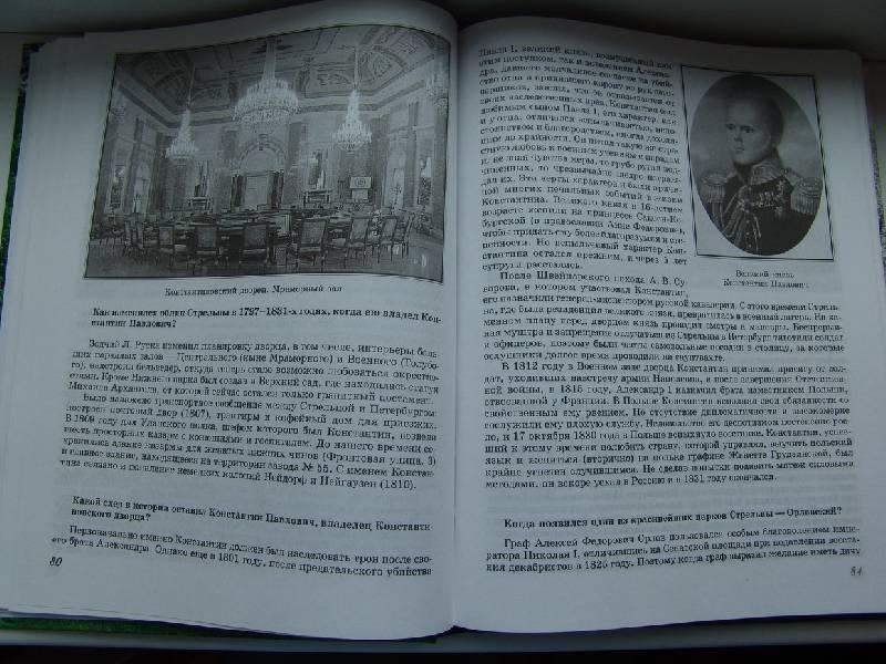 Иллюстрация 1 из 3 для Пригороды Санкт-Петербурга. Вопросы и ответы   Лабиринт - книги. Источник: Лаванда