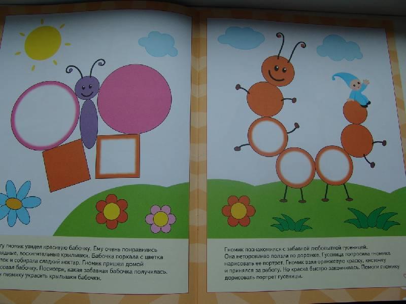 Иллюстрация 1 из 11 для Цвет, форма. Развитие и обучение детей от 2 до 3 лет. | Лабиринт - книги. Источник: Лаванда
