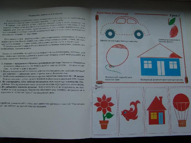 Иллюстрация 1 из 10 для Различаем цвета. - Олеся Жукова   Лабиринт - книги. Источник: Лаванда