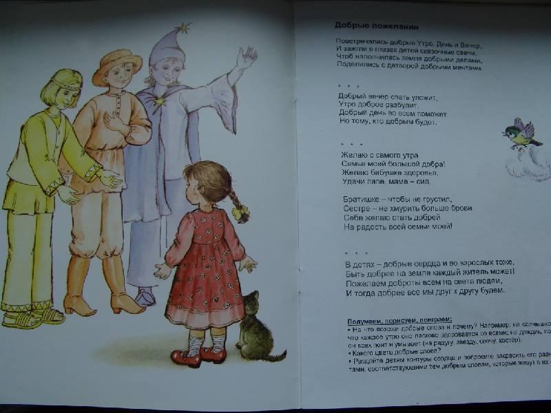 Иллюстрация 1 из 6 для Вежливые слова - Скребцова, Лопатина | Лабиринт - книги. Источник: Лаванда