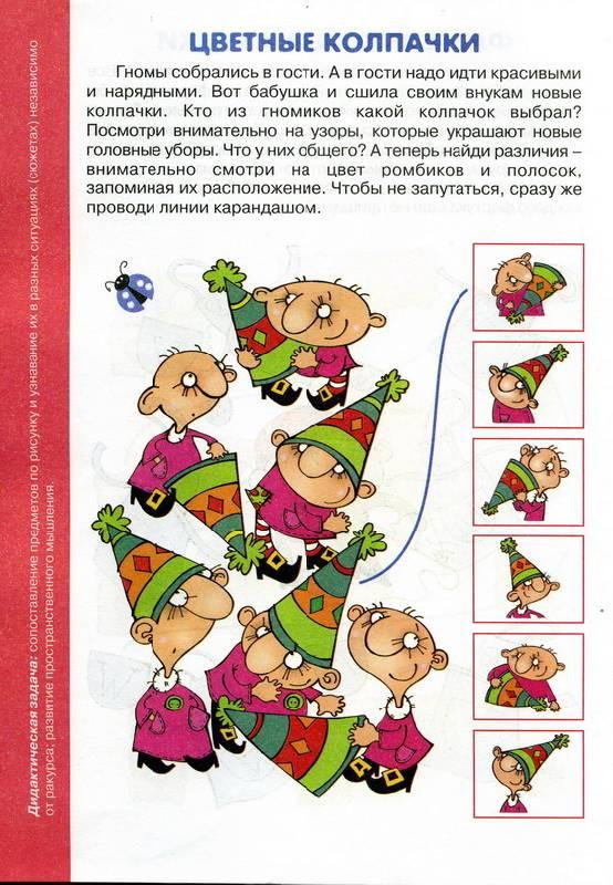 Иллюстрация 1 из 4 для Цветные перевертыши: Геометрия для дошколят. Для тех кому 4, 5, 6...   Лабиринт - книги. Источник: Дерингер  Анна Борисовна