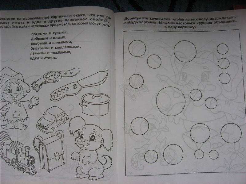Иллюстрация 1 из 3 для Развиваем творческие способности: Развивающая книжка-раскраска | Лабиринт - книги. Источник: Юта