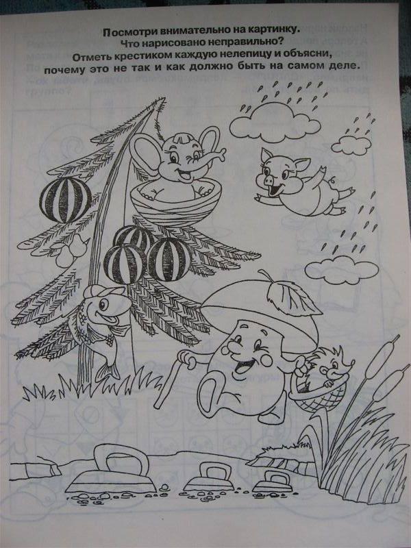 Иллюстрация 1 из 4 для Развиваем мышление: Развивающая книжка-раскраска | Лабиринт - книги. Источник: Юта