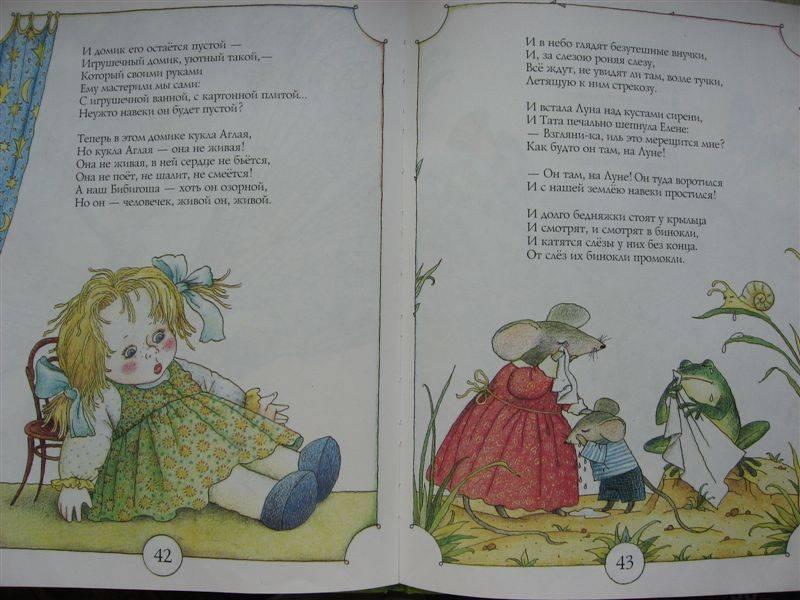 Иллюстрация 1 из 4 для Приключения Бибигона: Сказка - Корней Чуковский | Лабиринт - книги. Источник: Юта
